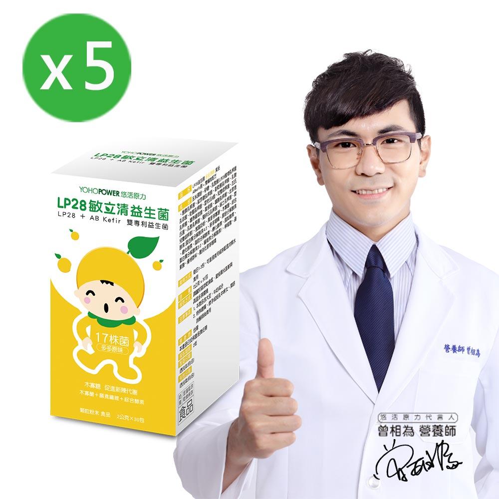 (團購)悠活原力 LP28敏立清益生菌 同口味5盒組-多多原味(30條/盒)
