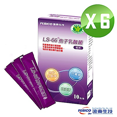 【遠東生技】LS66孢子乳酸菌粉末 (10包*6盒)