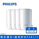 PHILIPS 飛利浦 複合濾芯 WP3911-4入組適用WP3811/3834/3937