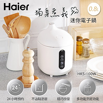 Haier海爾 0.8L微電腦迷你電子鍋-白(1-2人份) HKS-100W