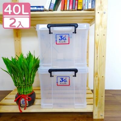 3G+ Storage Box M1040耐用型附蓋整理箱40L(2入) 多用途收納整理箱 日式強固型 可疊式收納箱 PP收納箱 掀蓋塑膠透明整理箱 防潮收納箱 玩具收納箱 寵物箱