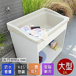Abis 日式穩固耐用ABS櫥櫃式大型塑鋼洗衣槽(無門)-2入