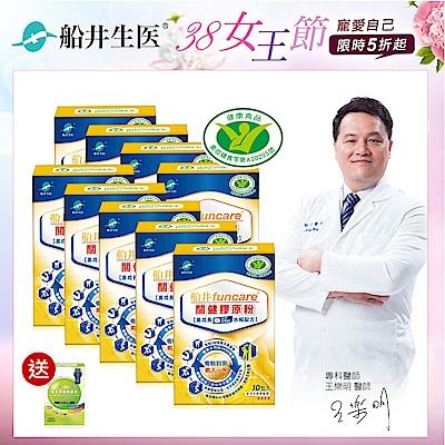 登記領3百 船井 健字號高成長關健牛奶鈣膠原粉10入x9盒-關鍵成長配方