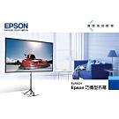 EPSON 80吋(16:9)巧攜式布幕