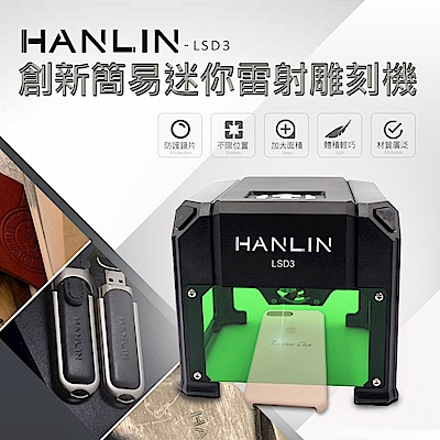 HANLIN-LSD3圖片式創新簡易迷你雷射雕刻機