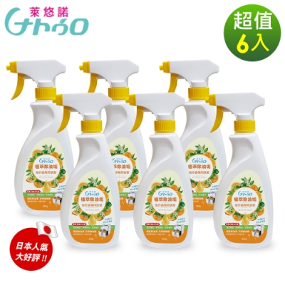 萊悠諾 NATURO 植萃除油垢氣炸鍋專用清潔劑-6入組