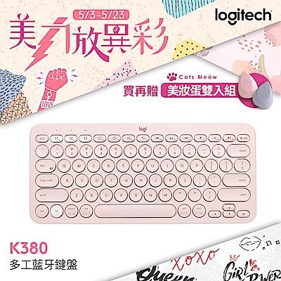 羅技 K380多工藍芽鍵盤(玫瑰粉)