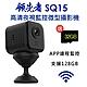 領先者 SQ15 高清夜視 WIFI監控 磁吸式微型智慧攝影機-急 product thumbnail 1
