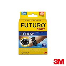 3M FUTURO護多樂 旋鈕式網球/高爾夫球護肘