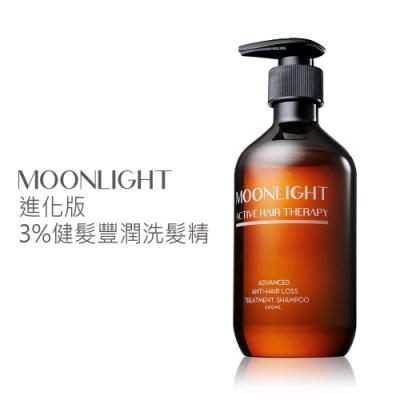 Moonlight 莯光 3%進化版健髮豐潤洗髮精 400mL