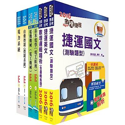 高雄捷運公司招考員級(電機工程)套書(贈題庫網帳號1組)