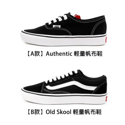 【時時樂限定】VANS Comfycush Old Skool、Authentic 輕量款 帆布鞋