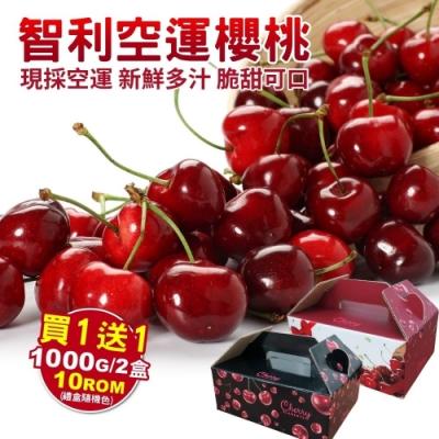 買1送1【果之蔬】智利櫻桃10R禮盒1kg 共2盒(春節禮盒)