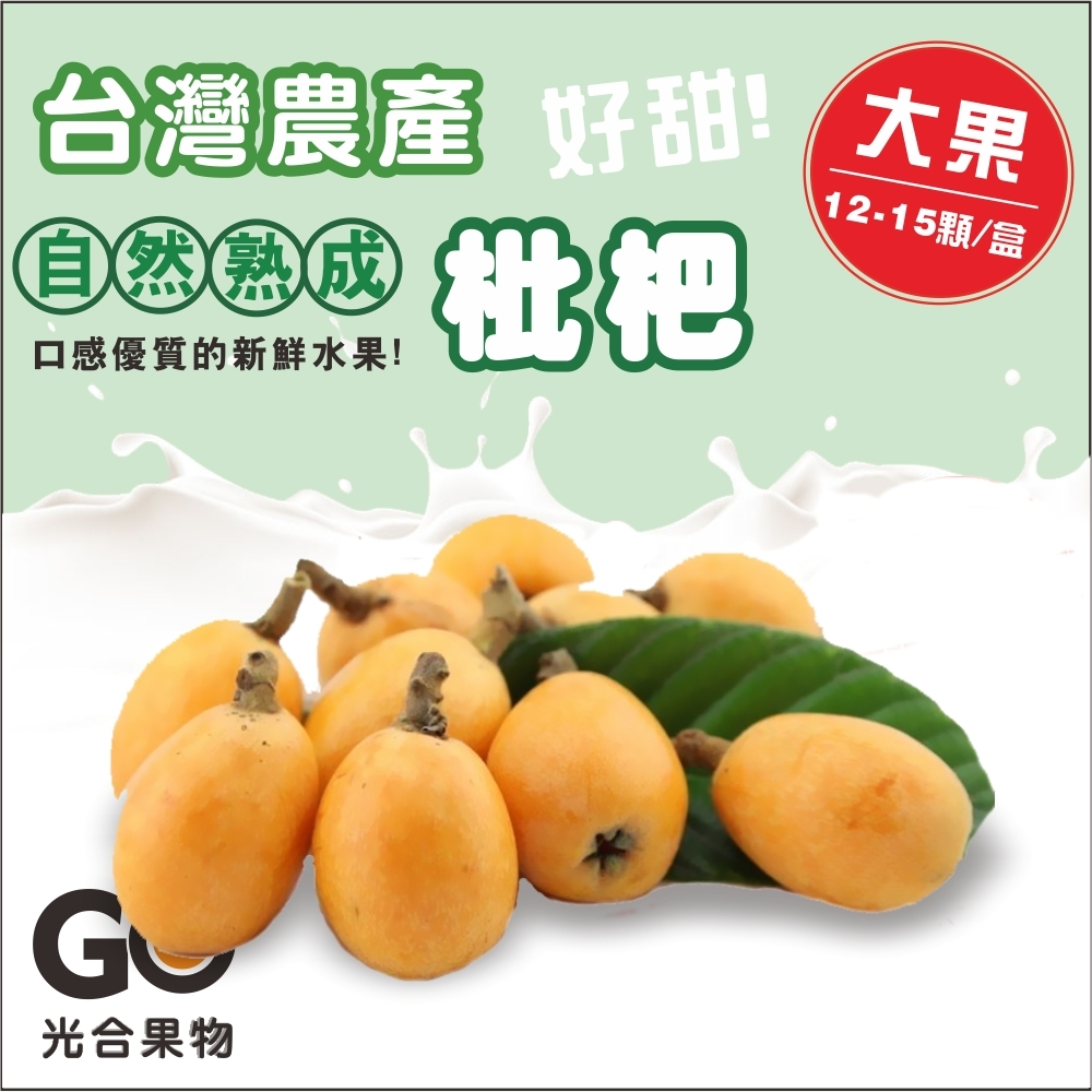 【光合果物】特選台灣枇杷 大果買一送一(12-15顆/共2盒)