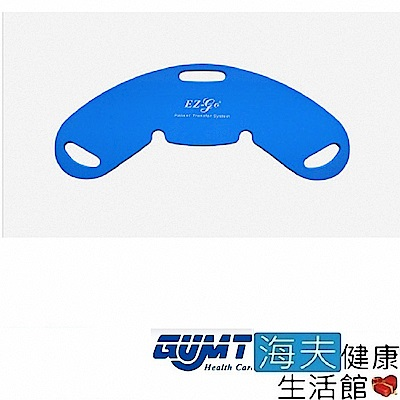 EZ-GO 海夫 EZ-510 蝴蝶形狀 移位滑板 搬運移位滑墊