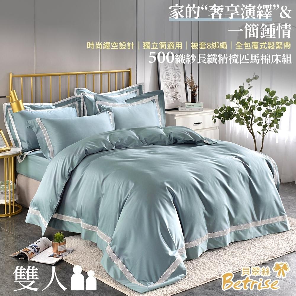 Betrise以佛索-灰藍 雙人-頂級500織紗長纖精梳匹馬棉四件式薄被套床包組