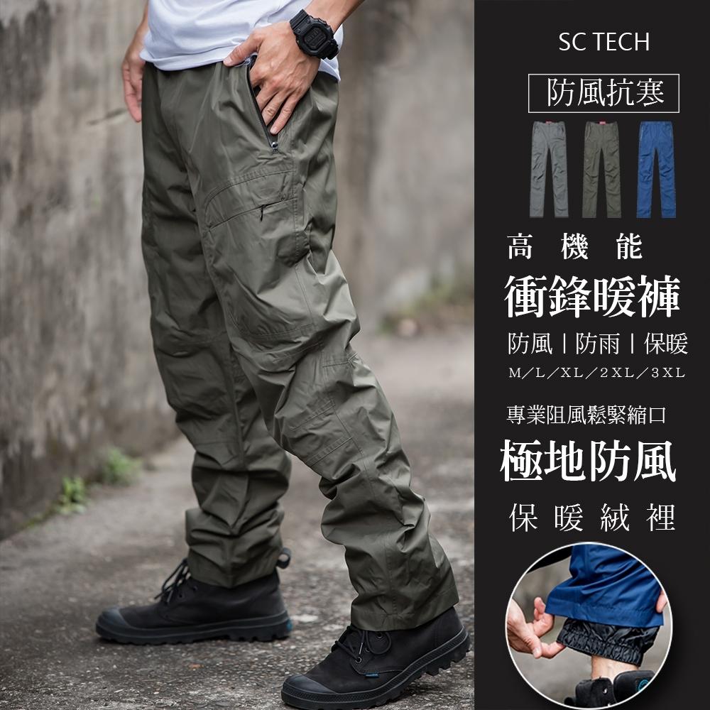 Secret Closet-多用途防風抗寒高機能衝鋒褲暖褲-灰