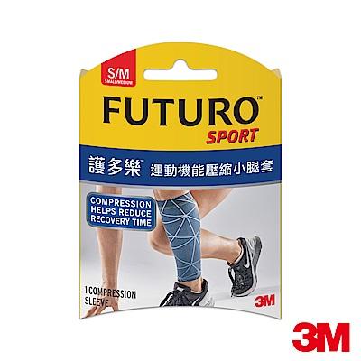 3M 護多樂 運動機能壓縮小腿套(S/M)80301