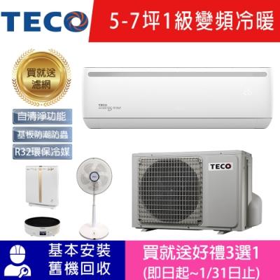 TECO東元 6-8坪 1級變頻冷暖冷氣