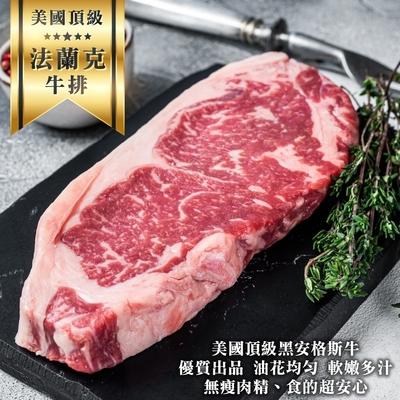 【海陸管家】美國經典老饕法蘭克牛排6片(每片約120g)