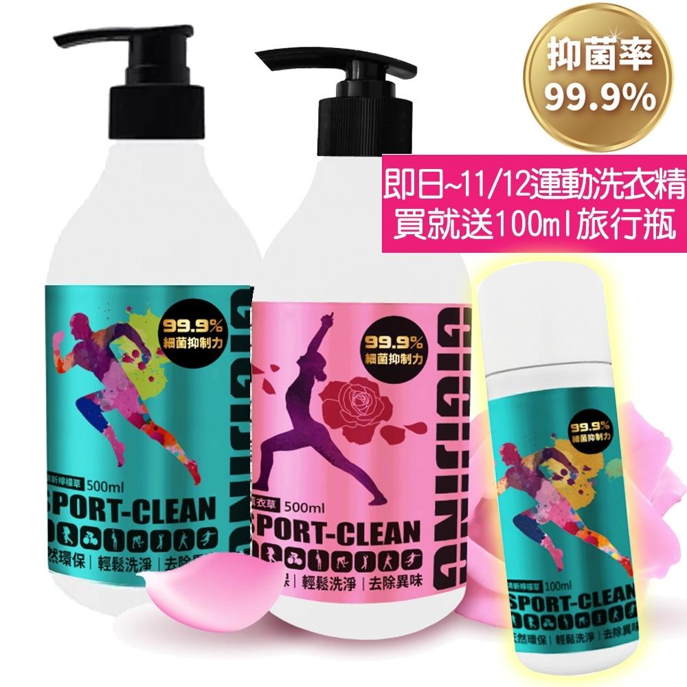 【GIGIJING淨極勁】超值組-運動除酸臭專用酵素洗衣精8入組合