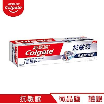高露潔 抗敏感 - 微晶鹽護齦牙膏牙膏120g