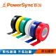 群加 PowerSync PVC電氣絕緣膠帶20M(6色) product thumbnail 1