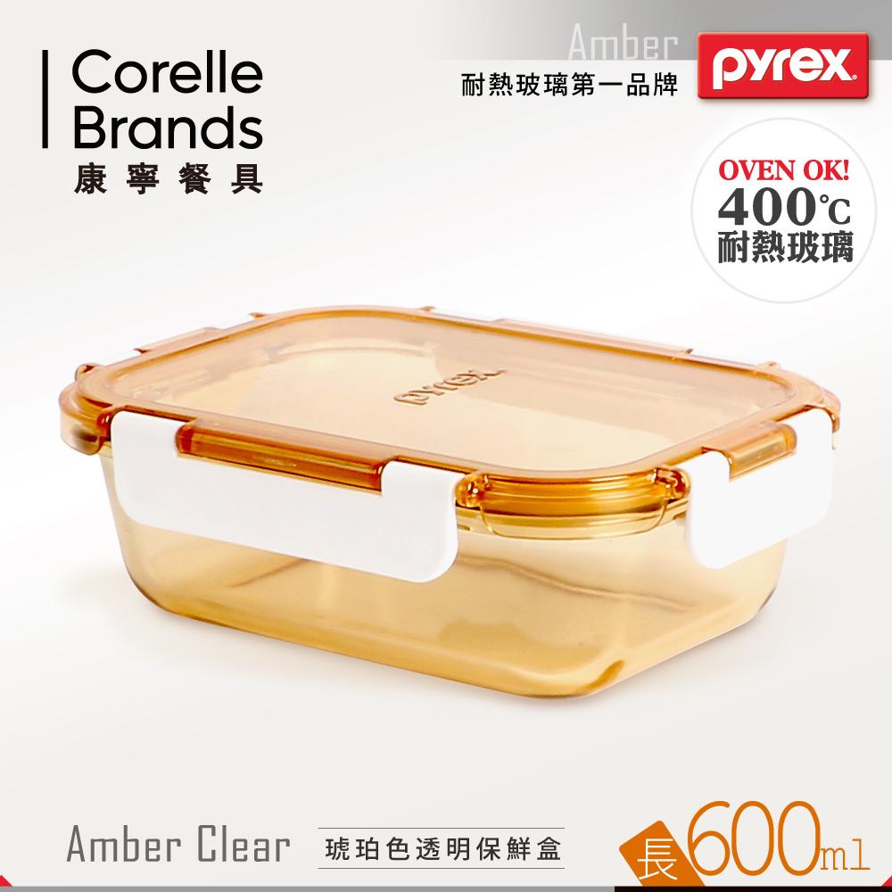 美國康寧 Pyrex 長方型600ml 透明玻璃保鮮盒