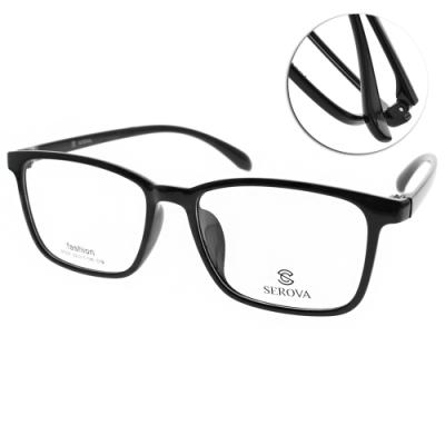 SEROVA眼鏡 熱銷方框款/黑 #SF237 C16