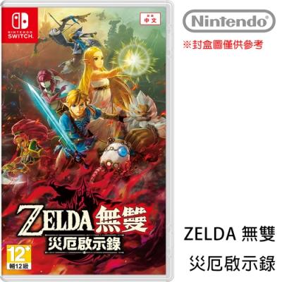 任天堂 Nintendo Switch《ZELDA無雙 災厄啟示錄》中文版 台灣公司貨