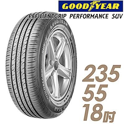 【GOODYEAR 固特異】EPS-235/55/18吋 舒適休旅輪胎(EPS)