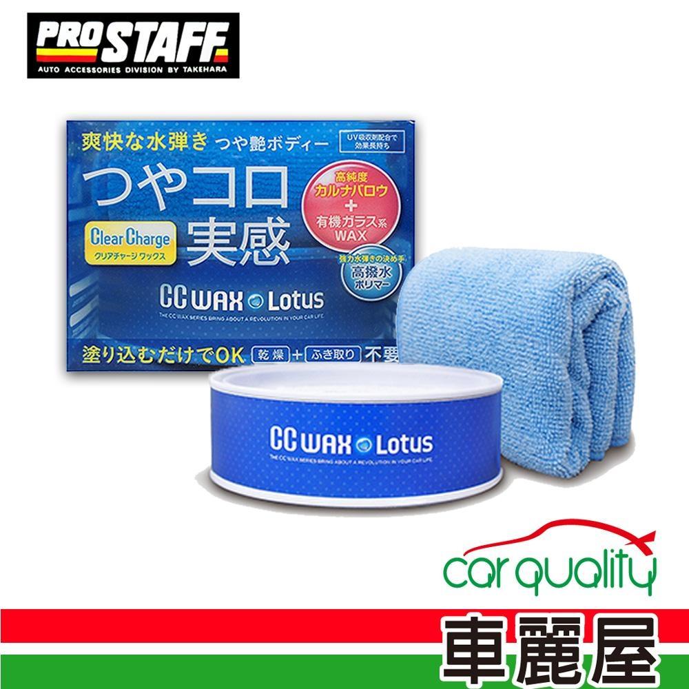 【日本PRO STAFF】腊 Prostaff CC高撥水固體臘 S118(100g)