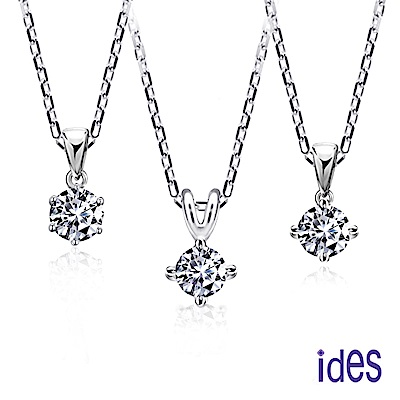 ides愛蒂思 精選經典設計32分F/SI1鑽石項鍊14K (3選1)