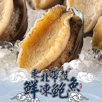 【愛上新鮮】東北帶殼鮮凍鮑魚10顆組(500g±10%/包)