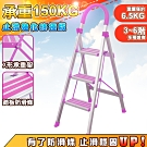 【U-Cart】三階-D型鋁梯(防滑升級) YP-HLD03-P1