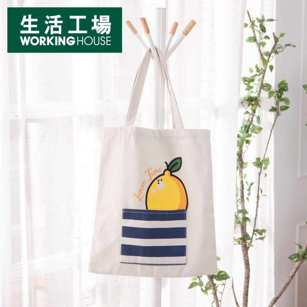 【SALE優惠大解封↓3折起-生活工場】檸夏時光購物袋