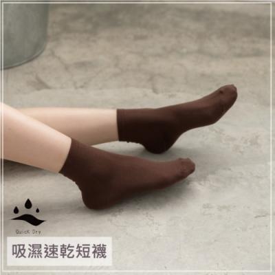 貝柔吸濕速乾腳底止滑短襪-純色(6雙組)