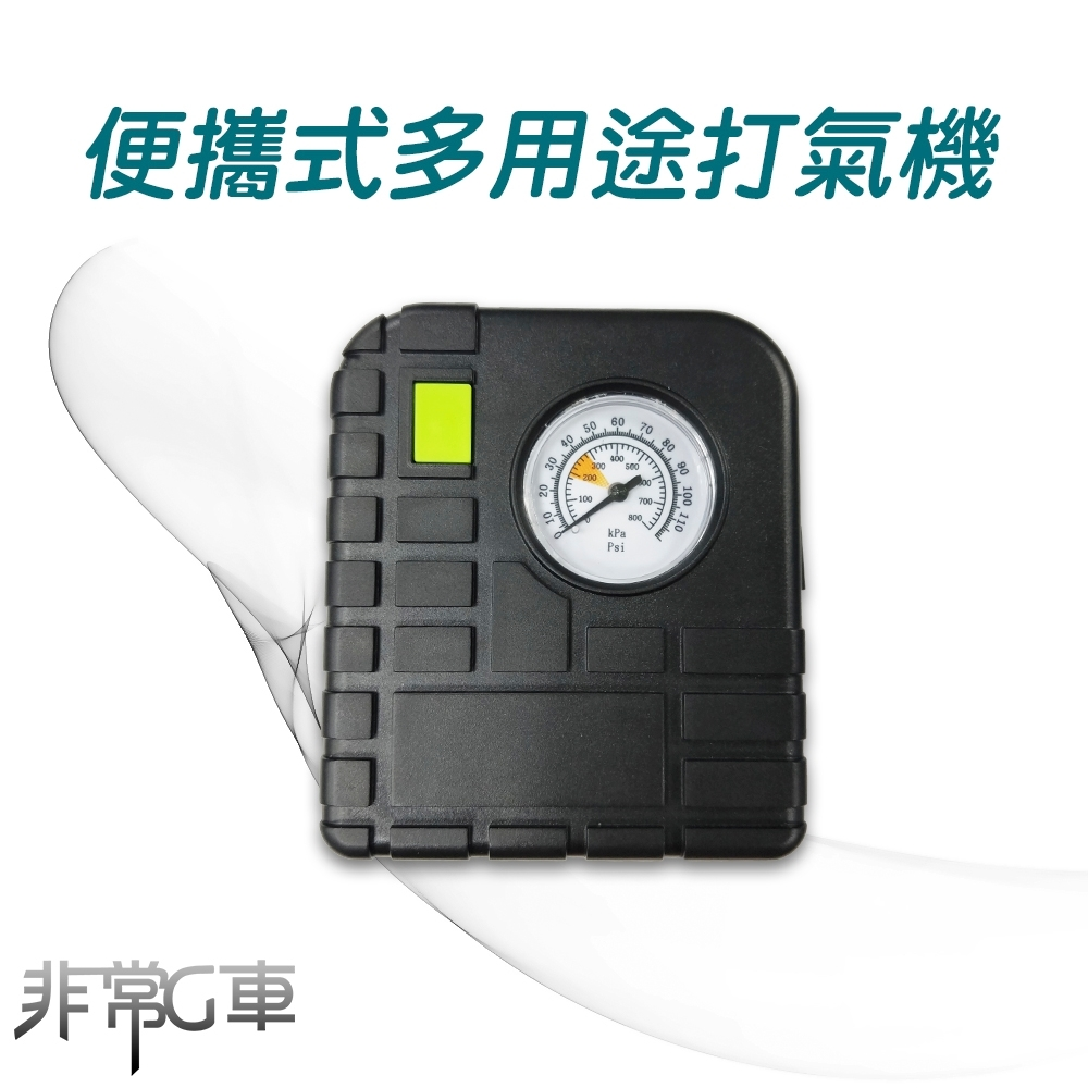 【非常G車】LED燈 便攜式多功能打氣機 附指針式胎壓計 充器轉接頭 球針