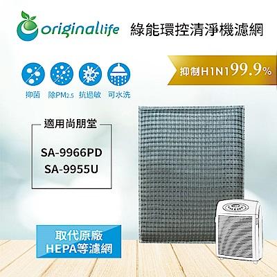 Original Life適用尚朋堂:SA-9966PD 可水洗超淨化空氣清淨機濾網