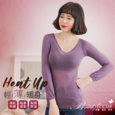 BeautyFocus 遠紅外線輕薄暖隱形內搭衣(中紫)