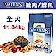 【VALENS威倫】全犬-冷凍乾燥原食配方-鮭魚/鱈魚 11.34kg product thumbnail 1