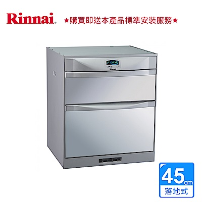 林內_落地式烘碗機_雙門抽屜45CM_RKD-4553(P) (BA320001)