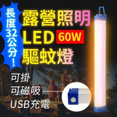 【Suniwin】USB充電磁吸式LED露營照明驅蚊燈60W/緊急/戶外/颱風/停電/擺攤/閱讀/行動燈管