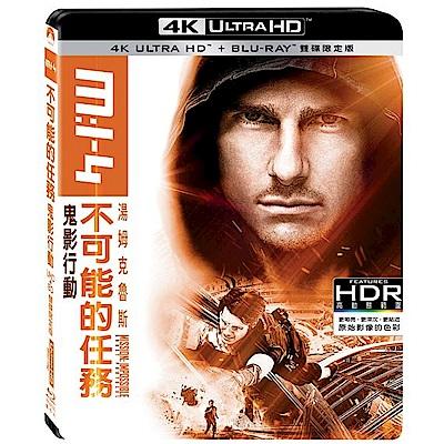 不可能的任務: 鬼影行動 UHD+BD 雙碟限定版  藍光 BD