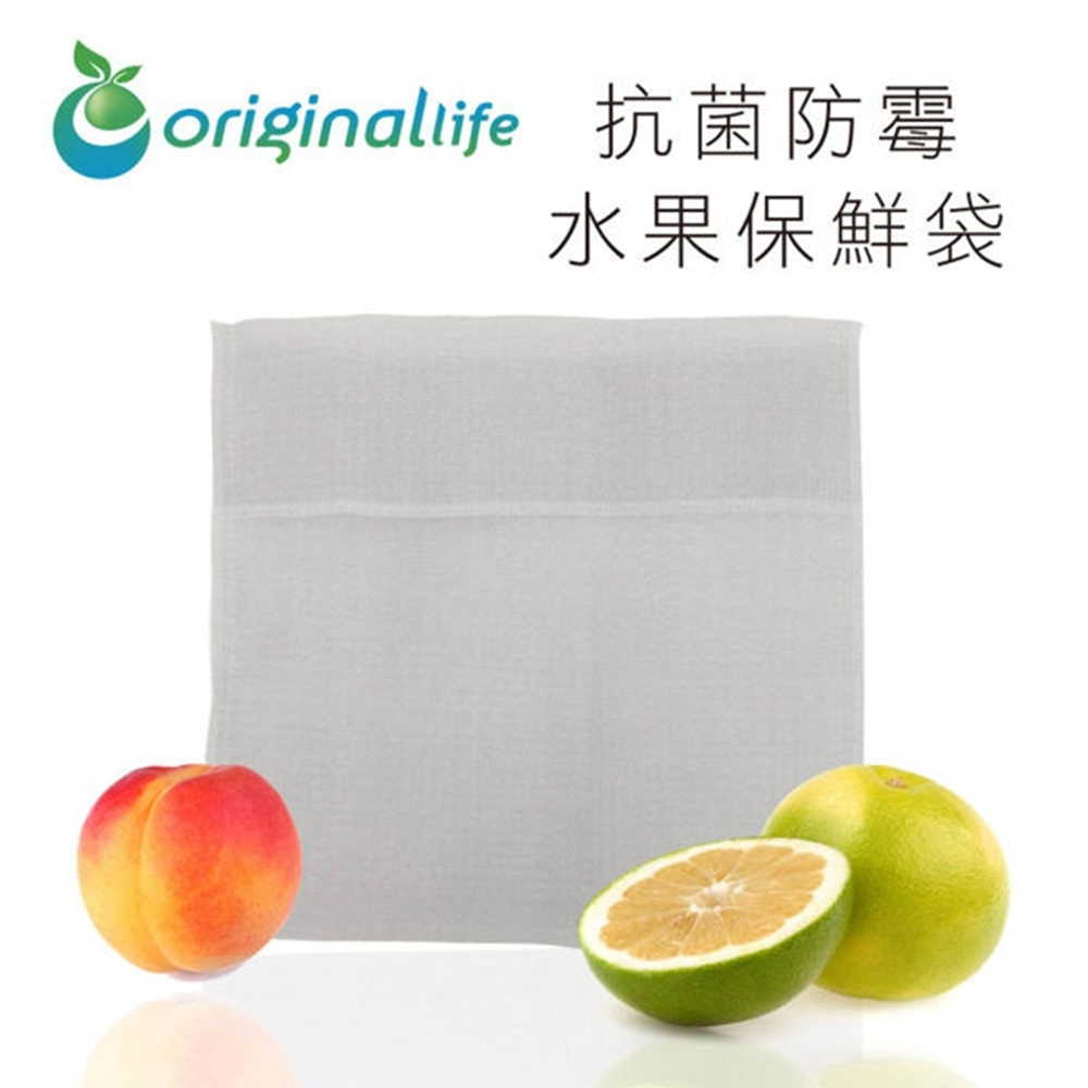 Original Life長效可水洗水果保鮮袋-M 三入組
