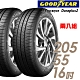 【GOODYEAR 固特異】ADP2-205/55/16 舒適耐磨輪胎 二入 Assurance Duraplus2 2055516 205-55-16 205/55 R16 product thumbnail 2