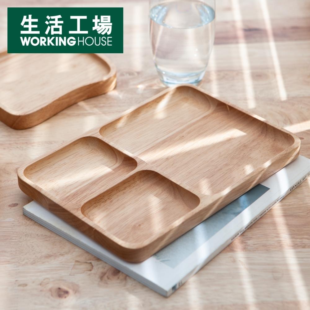 【週年慶倒數↗全館限時8折起-生活工場】木質宣言橡膠木方型分隔餐盤