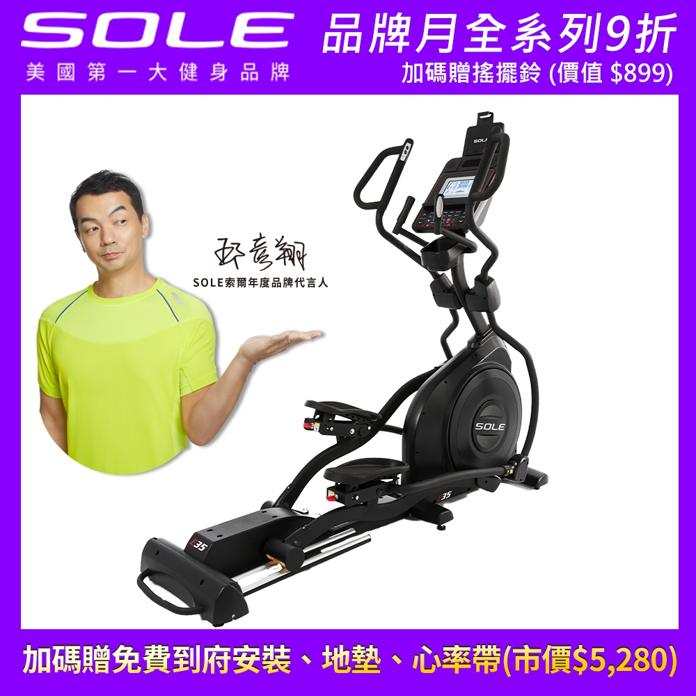 SOLE (索爾) E35橢圓機