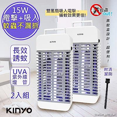 (2入組)KINYO 15W電擊式UVA燈管捕蚊器/補蚊燈(KL-9110)誘蚊-吸入-電擊