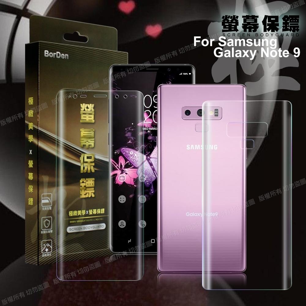 BorDen亮面極緻螢幕保鏢 三星Galaxy Note9滿版自動修復保護膜前後膜+鏡頭貼
